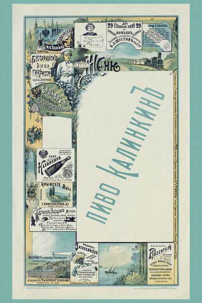 075. Дореволюционный плакат: Пиво Калинкинъ, меню