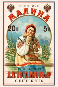 76. Дореволюционный плакат: Папиросы малина