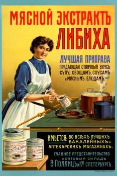 079. Дореволюционный плакат: Мясной экстрактъ Либиха