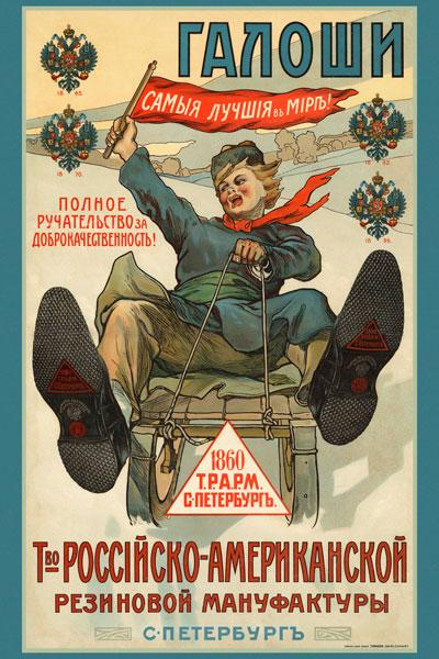 082. Дореволюционный плакат: Галоши. Самыя лучшiя въ мире!