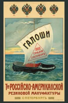 083. Дореволюционный плакат: Галоши