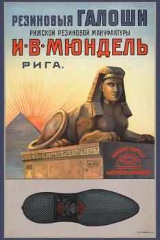 084. Дореволюционный плакат: Резиновые галоши. Рижской резиновой мануфактуры.