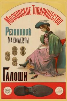 085. Дореволюционный плакат: Московское товарищество резиновой мануфактуры Галоши