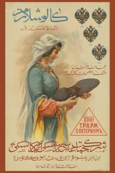 087. Дореволюционный плакат: Галоши для Закавказья