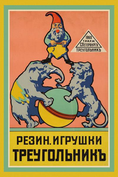 088. Дореволюционный плакат: Резиновые игрушки Треугольникъ