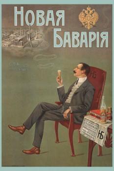 092. Дореволюционный плакат: Новая Баварiя