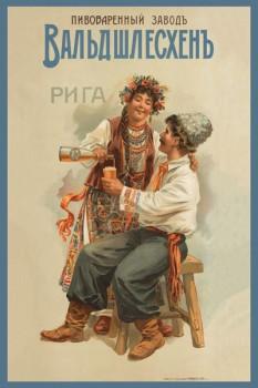 093. Дореволюционный плакат: Пивоваренный завод Вальдшлесхенъ