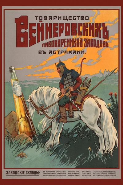 096. Дореволюционный плакат: Товарищество Венеровскихъ пивоваренныхъ заводов въ Астрахани