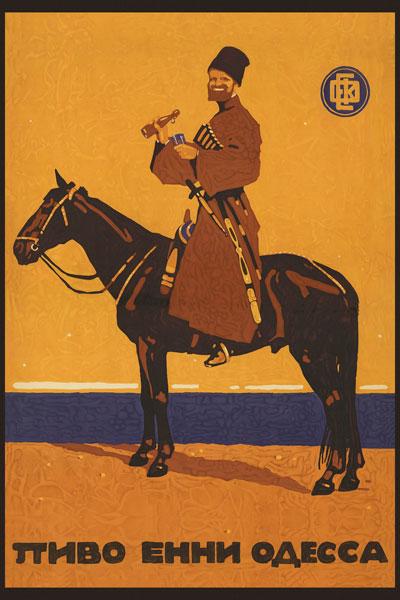 097. Дореволюционный плакат: Пиво Енни Одесса
