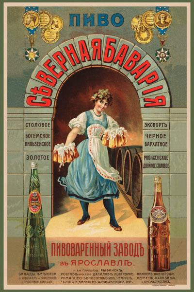 098. Дореволюционный плакат: Пиво Северная Баварiя