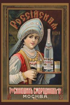 099. Дореволюционный плакат: Россiйская горькая водка