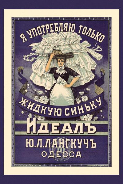 101. Дореволюционный плакат: Я употребляю только жидкую синьку Идеалъ