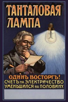 102. Дореволюционный плакат: Танталовая лампа - один восторгъ! Счет на электричество уменьшился в половину.
