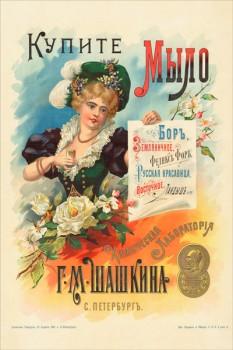 105. Дореволюционный плакат: Купите мыло Г. М. Шашкина