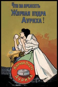 106. Дореволюционный плакат: Что за прелесть жирная пудра Ауриха