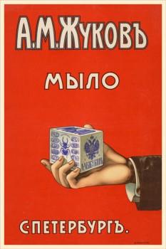107. Дореволюционный плакат: Жуковъ мыло