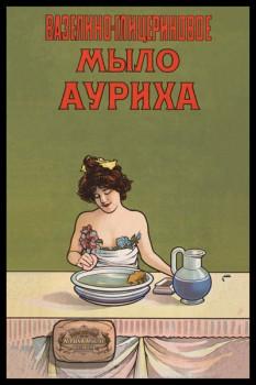 108. Дореволюционный плакат: Вазелинно-глицериновое мыло Ауриха