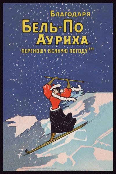 109. Дореволюционный плакат: Благодаря Бель-По Ауриха переношу всякую погоду