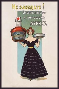 110. Дореволюционный плакат: Не забудьте! Зубной эликсиръ и порошокъ Ауриха.