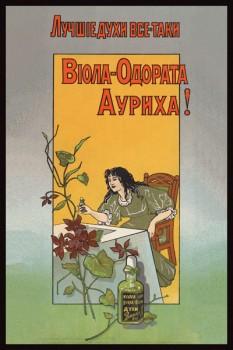 111. Дореволюционный плакат: Лучшiе духи все-таки Вiола-Одората Ауриха