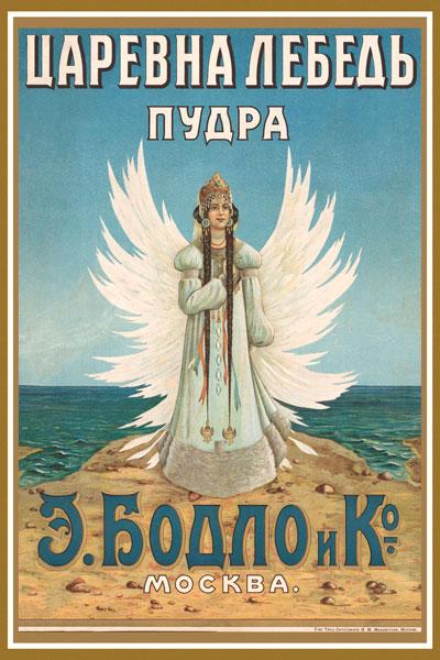 115. Дореволюционный плакат: Царевна Лебедь пудра