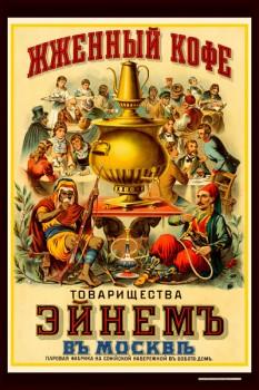 116. Дореволюционный плакат: Жженный кофе товарищества Эйхемъ въ Москве