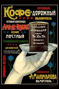 117. Дореволюционный плакат: Кофе готовый дорожный в плиткахъ продается везде