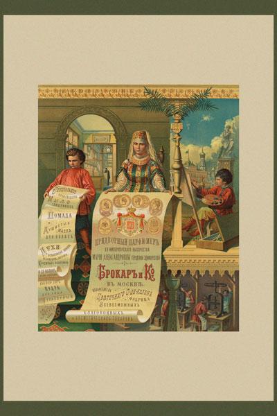 118. Дореволюционный плакат: Придворный парфюмеръ ея императорскаго высочества Марiи Александровны герцогини Эндибургской