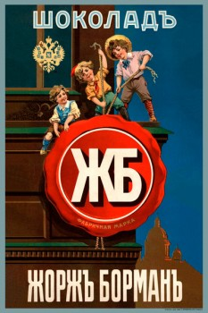 120. Дореволюционный плакат: Шоколадъ Ж Б (Жорж Борманъ)