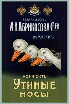 122. Дореволюционный плакат: Конфеты Утиные носы