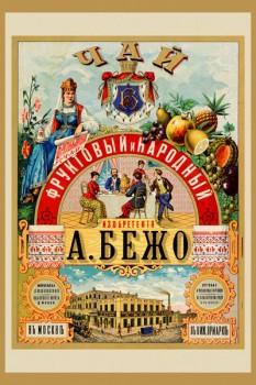 123. Дореволюционный плакат: Чай фруктовый и народный изобретенiя А. Бежо