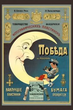 124. Дореволюционный плакат: Товарищество фабрики фотографическихъ пластинокъ Победа