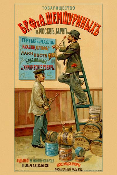 125. Дореволюционный плакат: Товарищество БР.Ф. и А. Шемшуриныхъ въ Москве Балчугъ