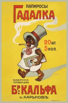 131. Дореволюционный плакат: Папиросы Гадалка