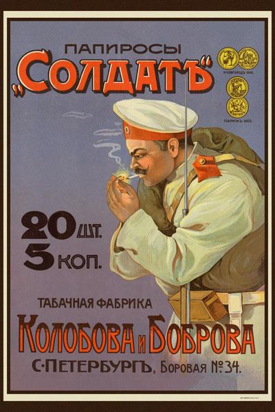 """133. Дореволюционный плакат: Папиросы """"Солдатъ"""""""