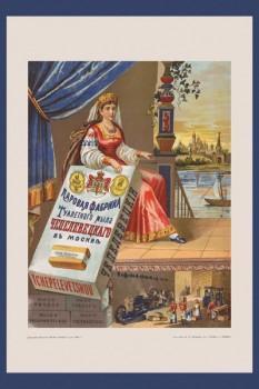 134. Дореволюционный плакат: Паровая фабрика туалетного мыла Чепелевецскаго