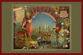 136. Дореволюционный плакат: Брокаръ и К цветочный одеколонъ