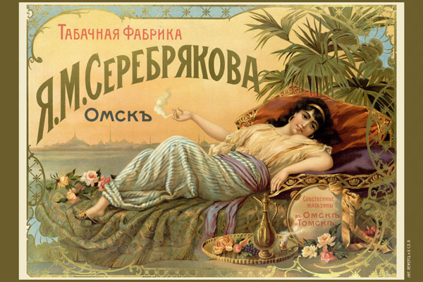 137. Дореволюционный плакат: Табачная фабрика Я. М. Серебрякова Омскъ