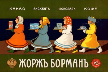 138. Дореволюционный плакат: Жоржъ Борманъ какао, бисквитъ, шоколадъ, кофе
