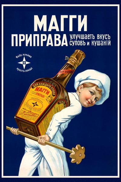139. Дореволюционный плакат: Магги приправа