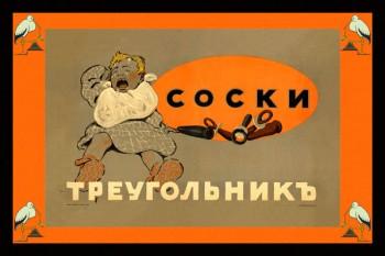 140. Дореволюционный плакат: Соски Треугольникъ