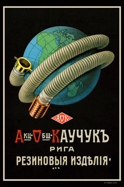 141. Дореволюционный плакат: Акц. Общ. Каучукъ. Рига резиновые изделiя.