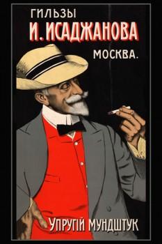 142. Дореволюционный плакат: Гильзы И. Асаджанова Москва. Упругiй мундштук.