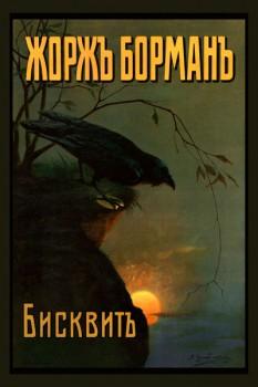 143. Дореволюционный плакат: Жоржъ Борманъ Бисквитъ