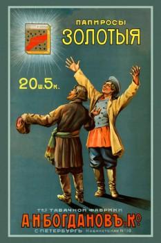 144. Дореволюционный плакат: Папиросы Золотыя т-ва табачной фабрики А. Н. Богдановъ и К