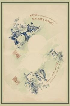 145. Дореволюционный плакат: Мойтесь Вазелино-Глицериновымъ мыломъ Ауриха