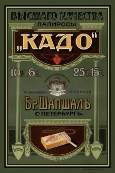 """146. Дореволюционный плакат: Высшаго качества папиросы """"Кадо"""""""