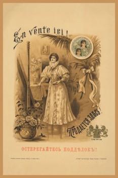 147. Дореволюционный плакат: En vente iei! Продается здесь! Остерегайтесь подделокъ!