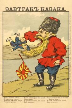 148. Дореволюционный плакат: Завтракъ казака