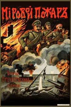 149. Дореволюционный плакат: Мiровой пожаръ